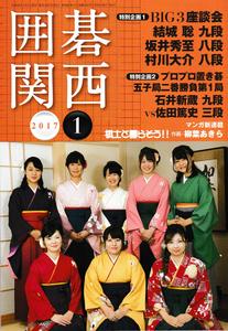 囲碁関西.png