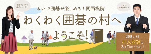 igonomura.jpg